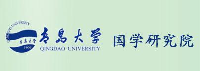 国学研究院